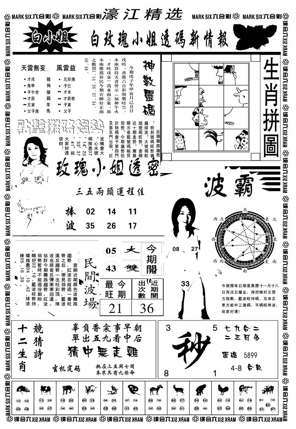 001期另濠江精选B(黑白)