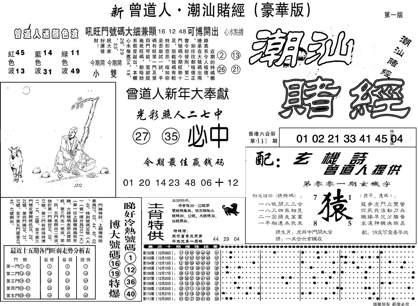 001期另潮汕赌经濠华版A(黑白)