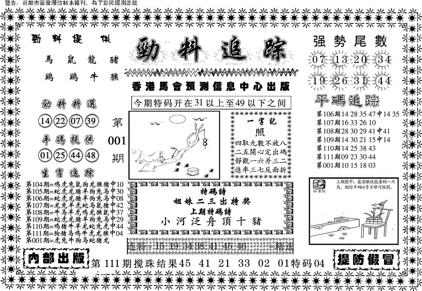 001期劲料追踪(黑白)