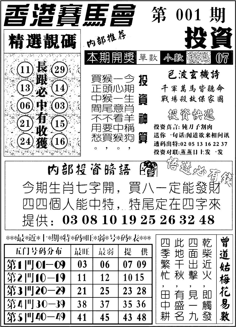 001期九龙投资(黑白)