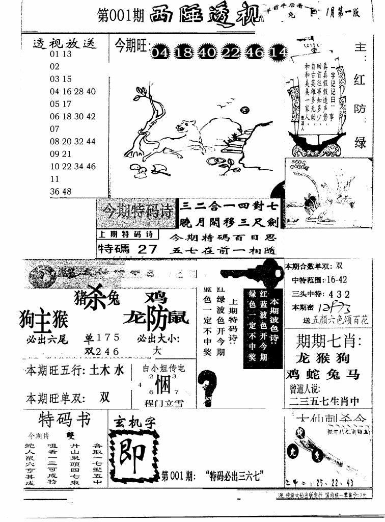 001期广东西陲透视(新报)(黑白)