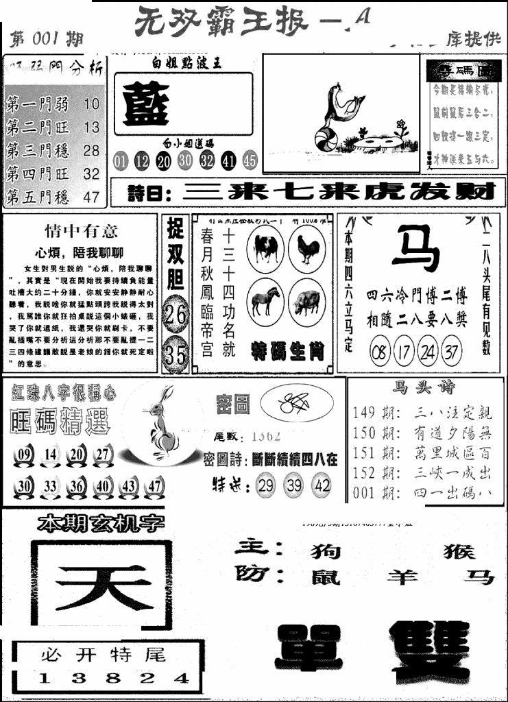 001期无双霸王报A(黑白)