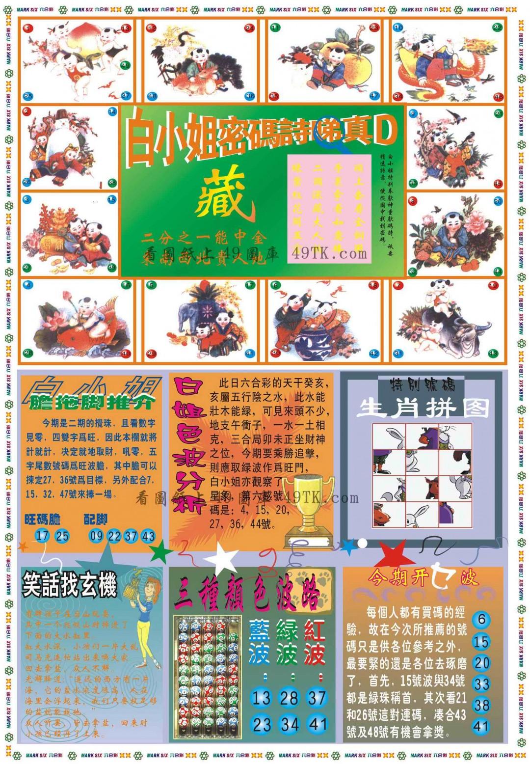 002期白小姐祺袍B(黑白)