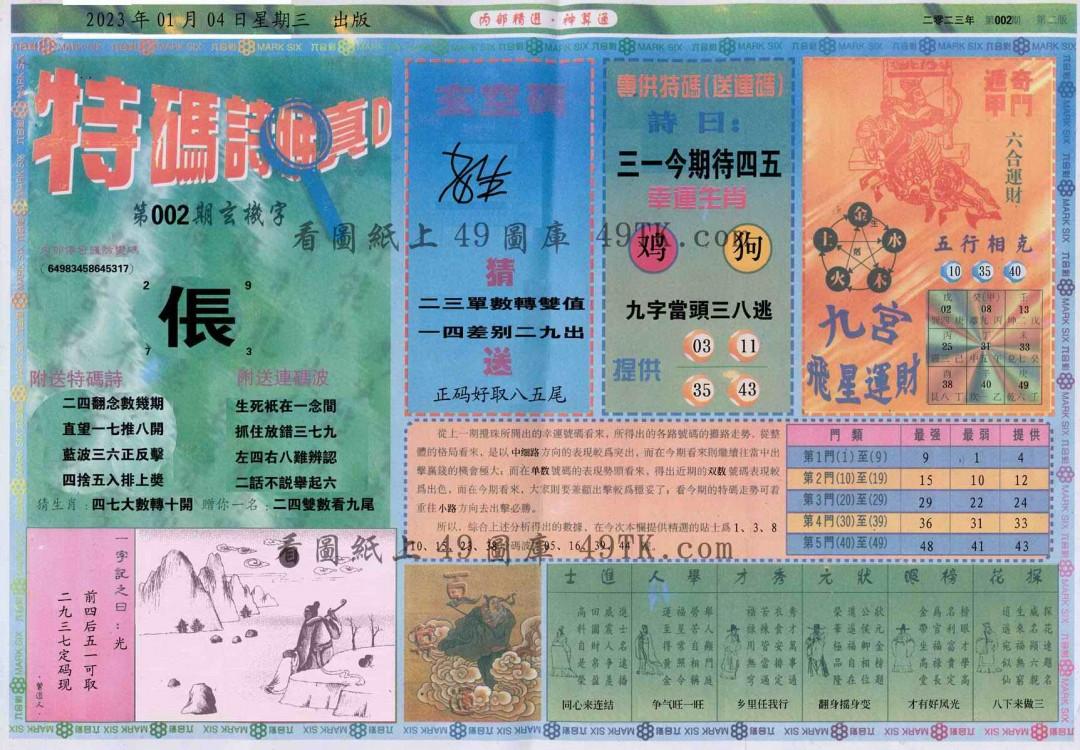 002期内部精选神算通B(黑白)