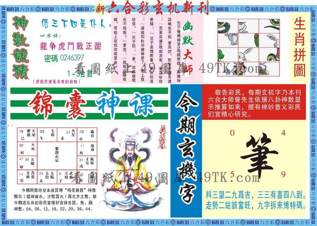 002期玄机新刊B(黑白)
