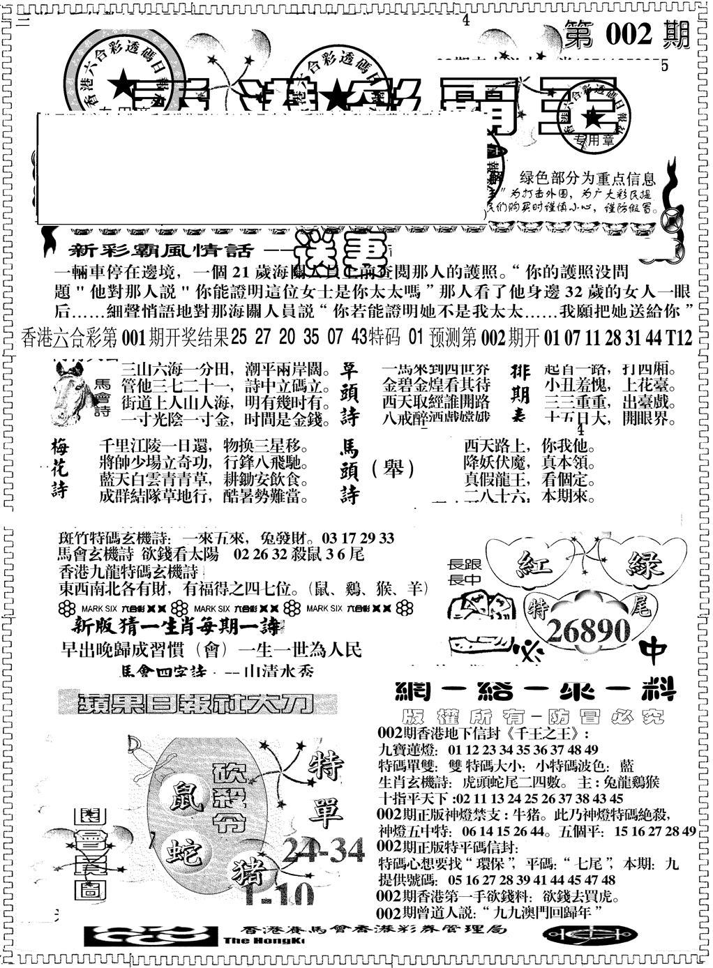 002期彩霸王综合A(黑白)
