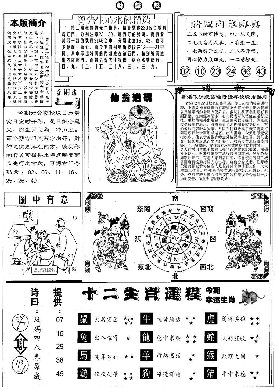 002期赌圣B(黑白)