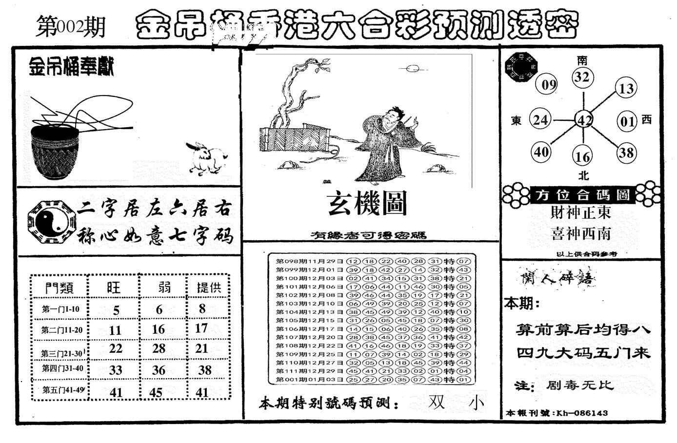 002期布衣种(黑白)