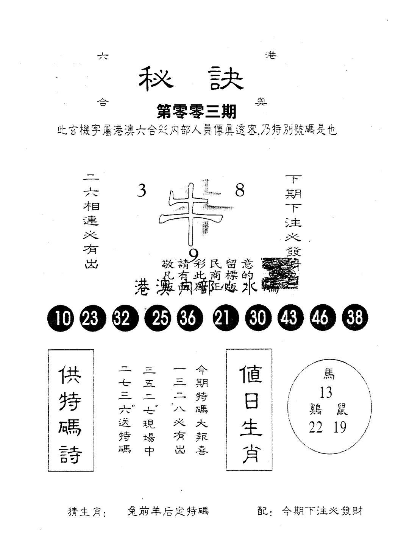 002期秘诀(黑白)