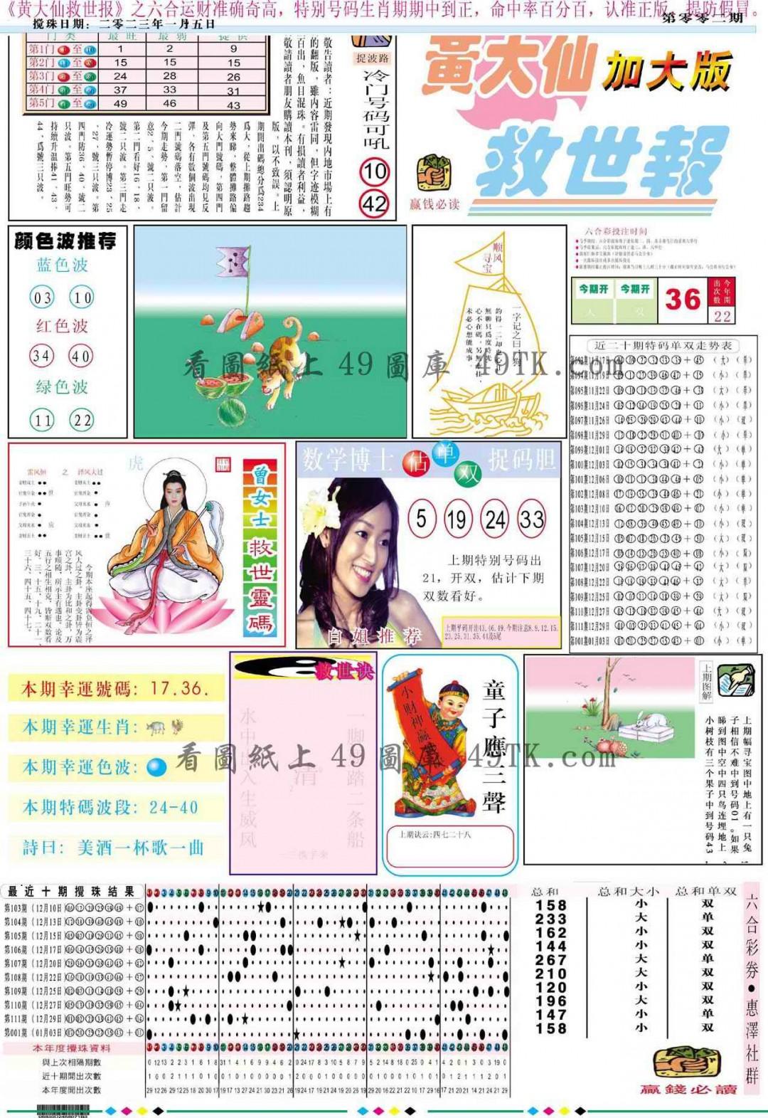 002期大救世A(黑白)