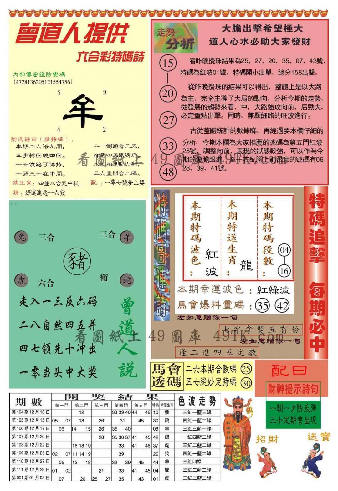 002期内幕加大B(黑白)