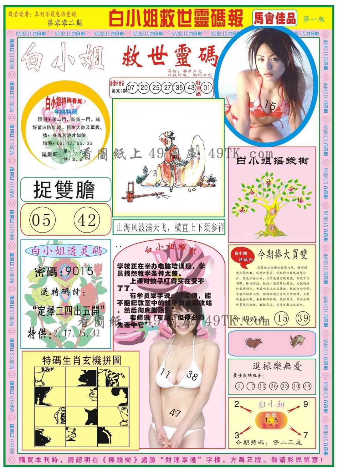 002期白姐龙卷风A(黑白)