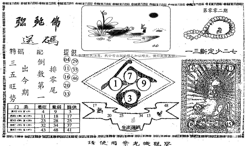 002期老弥陀佛(黑白)
