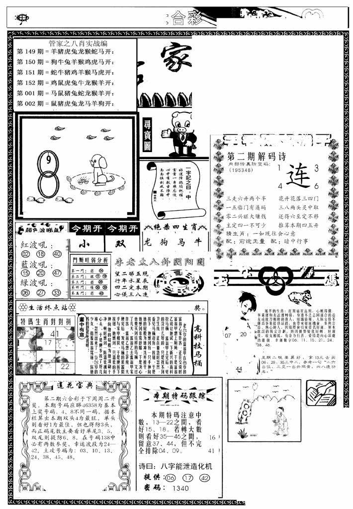 002期管家婆--八肖版(黑白)