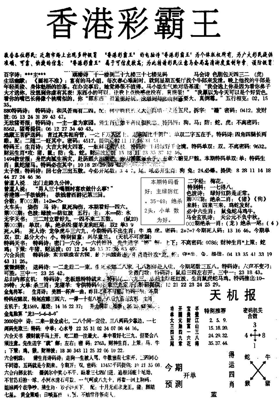 002期平西版彩霸王A(黑白)
