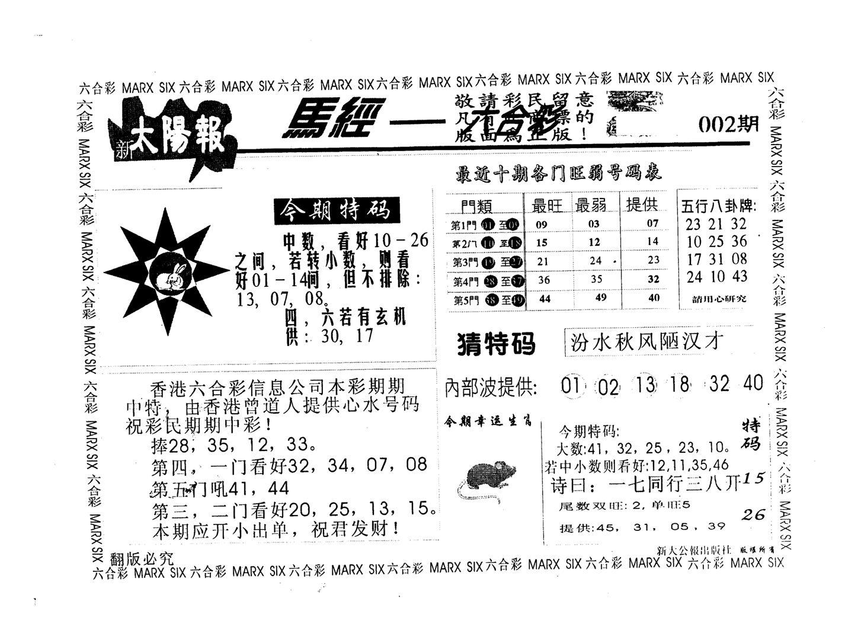 002期另版太阳报(黑白)