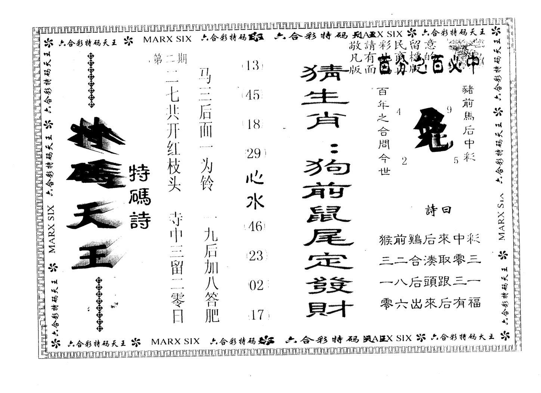 002期另版特码天王(黑白)