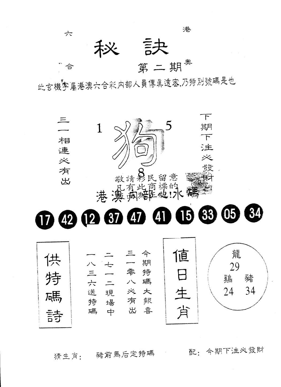 002期另版秘诀(黑白)