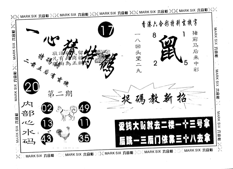 002期另版一心猜特码(黑白)