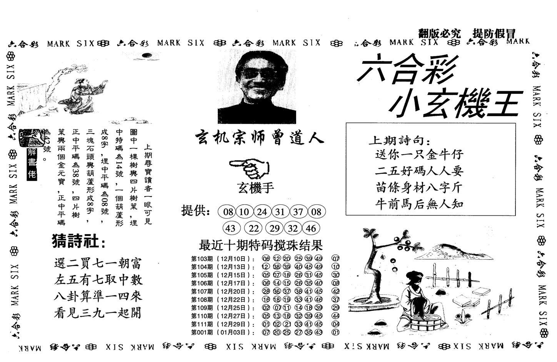 002期另小玄机王(黑白)