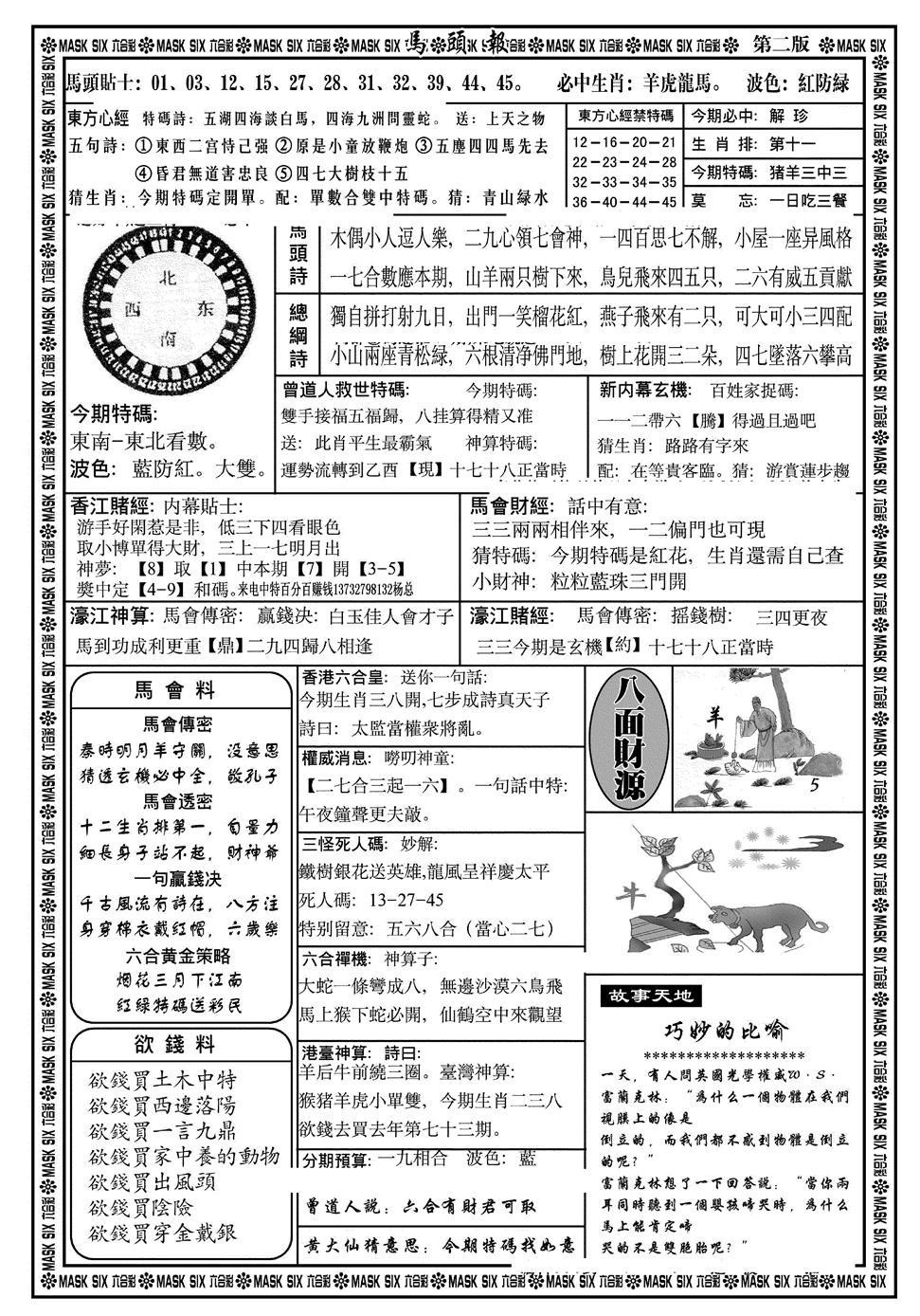 002期马头报(黑白)