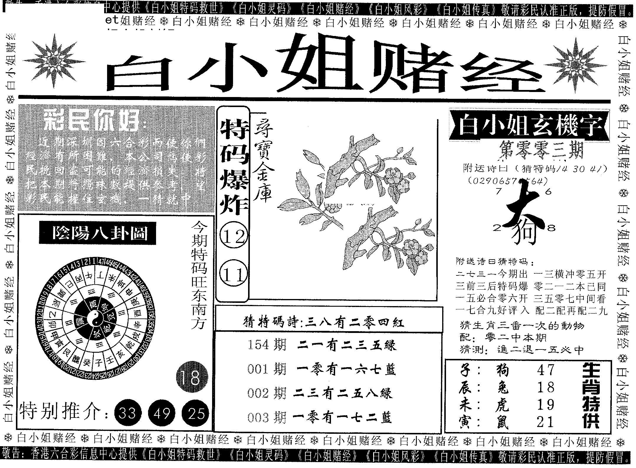 002期白姐赌经(黑白)