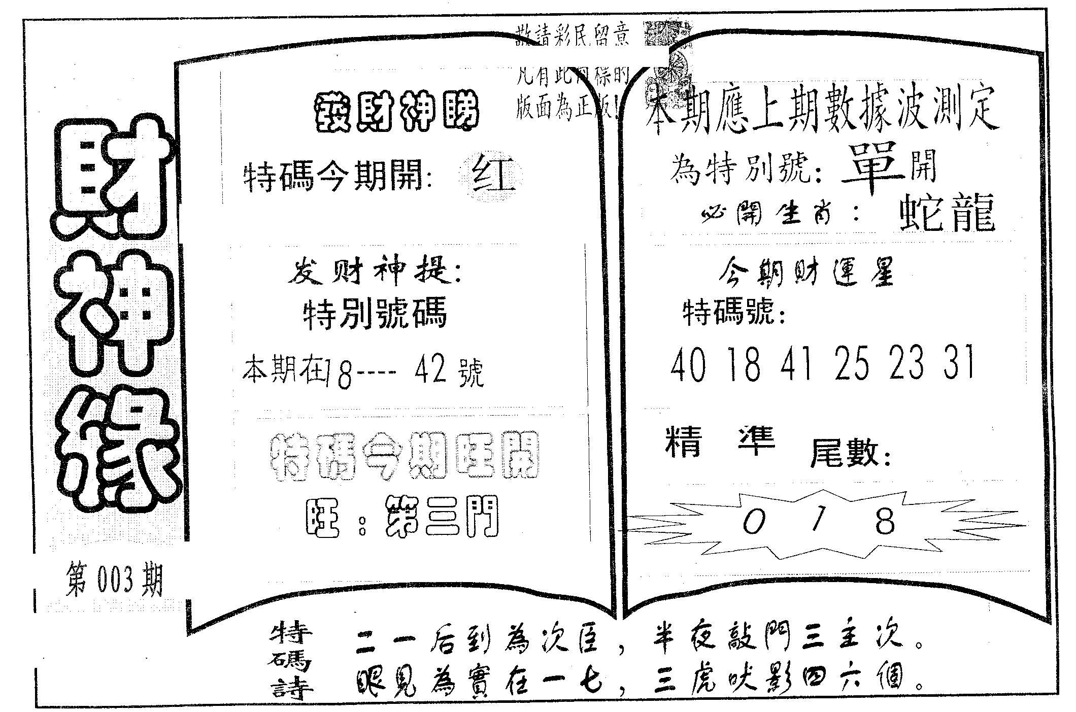 002期财神缘(黑白)