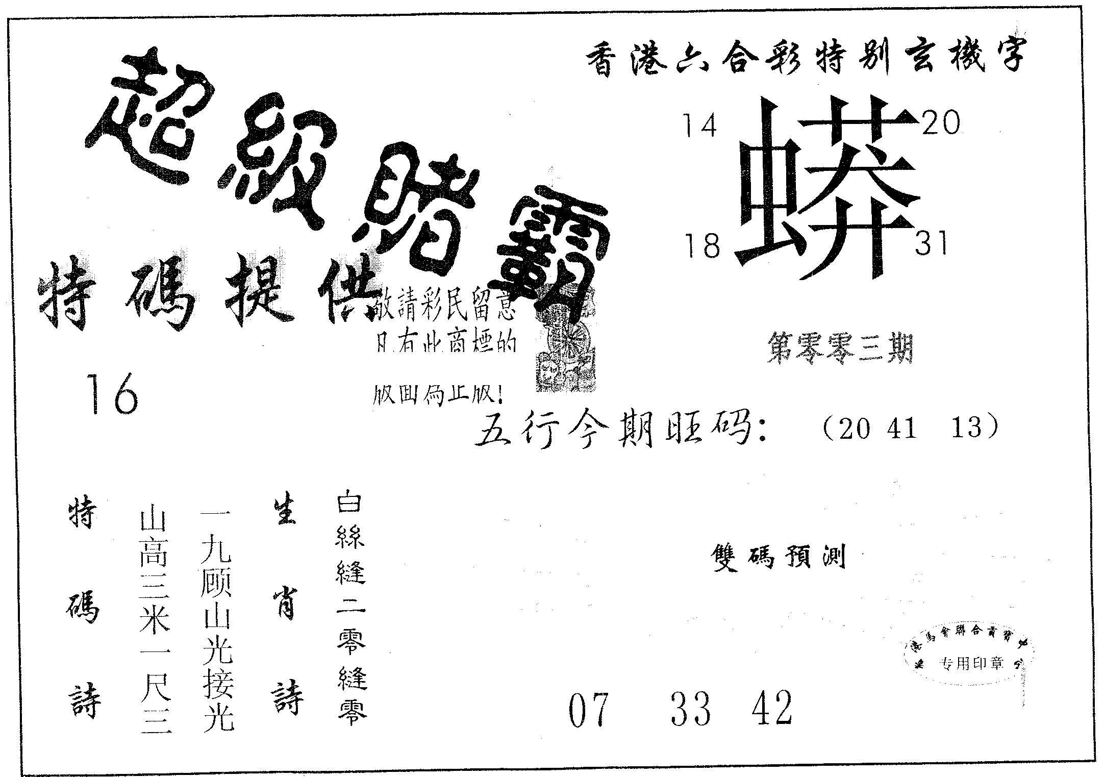 002期超极赌霸(黑白)