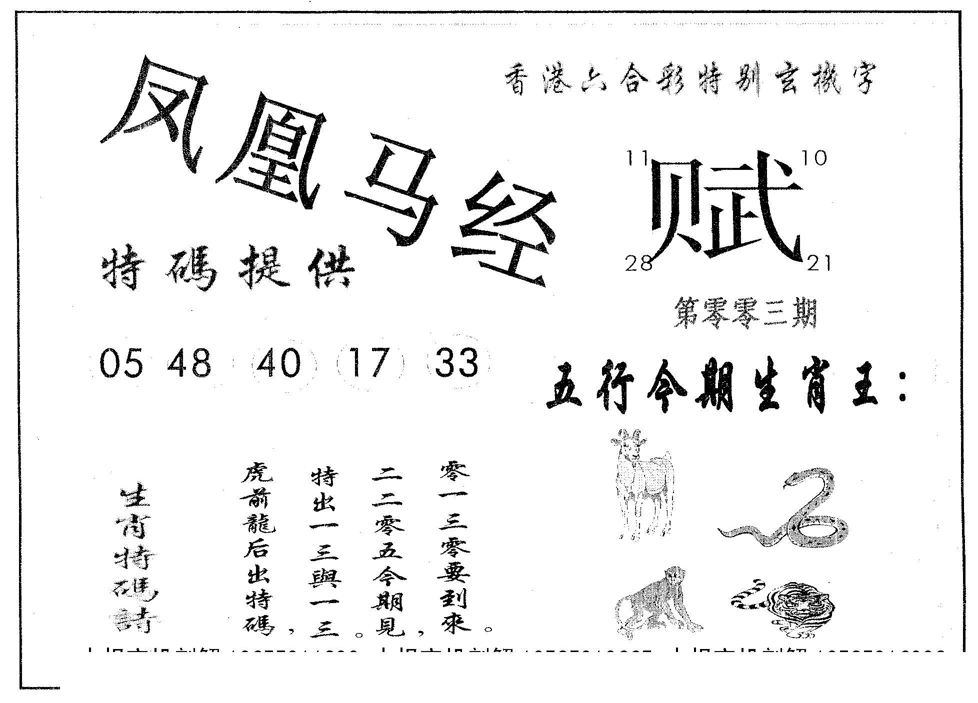 002期凤凰马经(黑白)