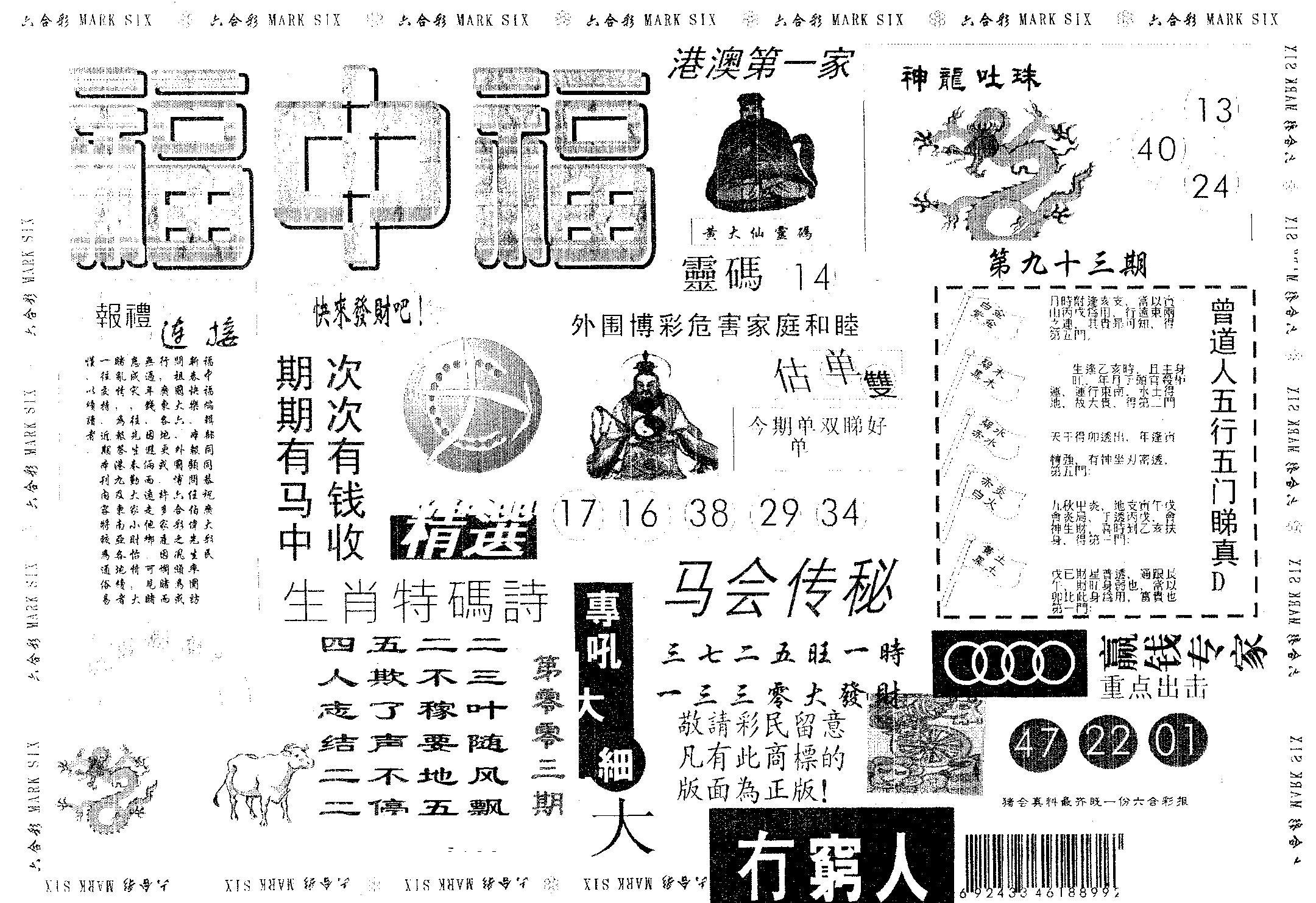 002期福中福(黑白)