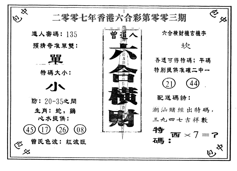 002期六合横财(黑白)