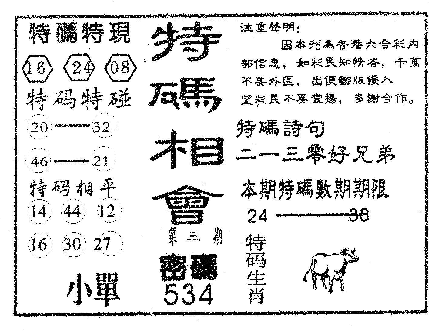 002期特码相会(黑白)