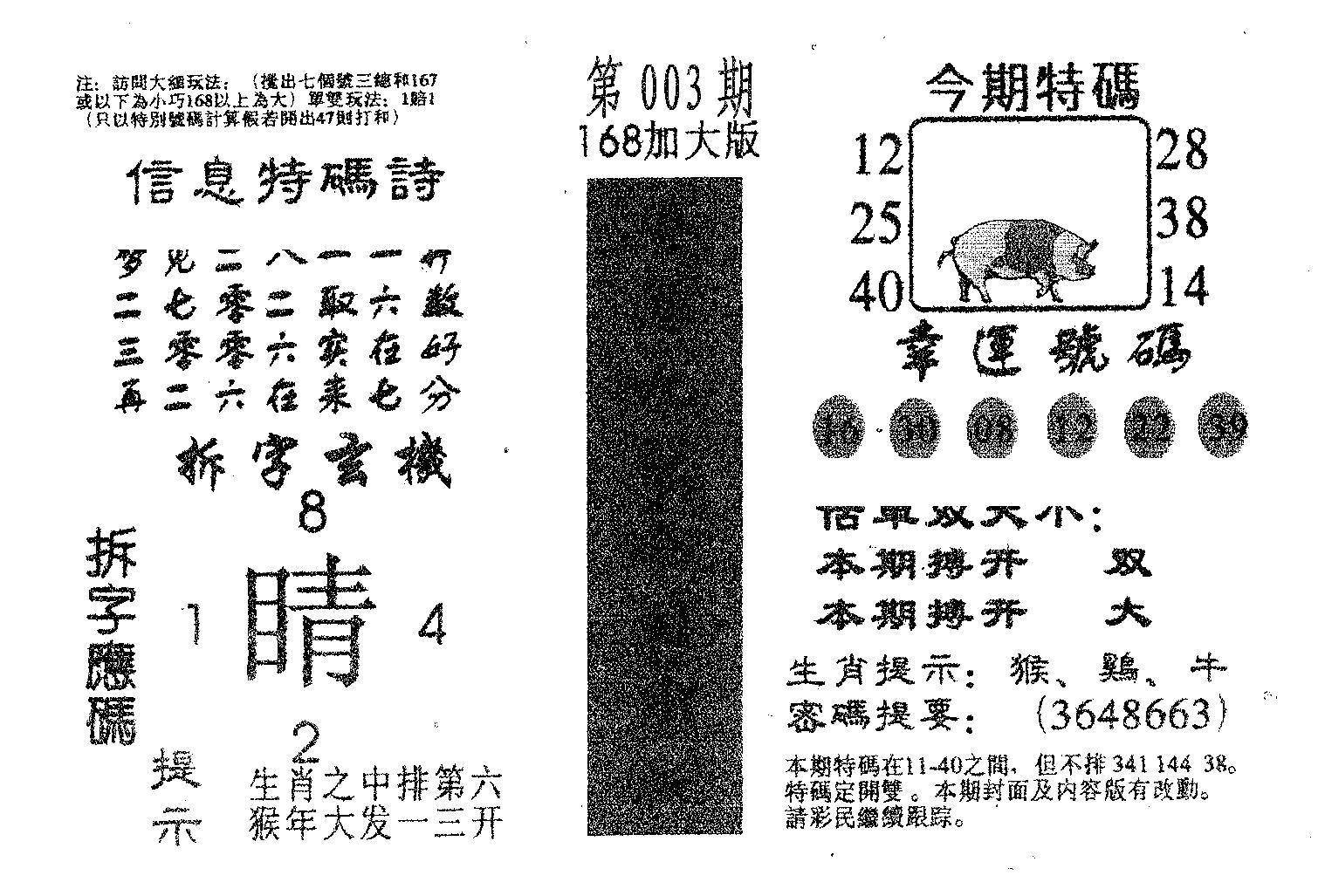 002期168加大版(黑白)