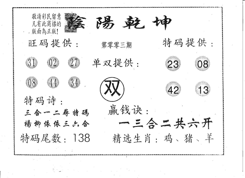 002期阴阳乾坤(黑白)