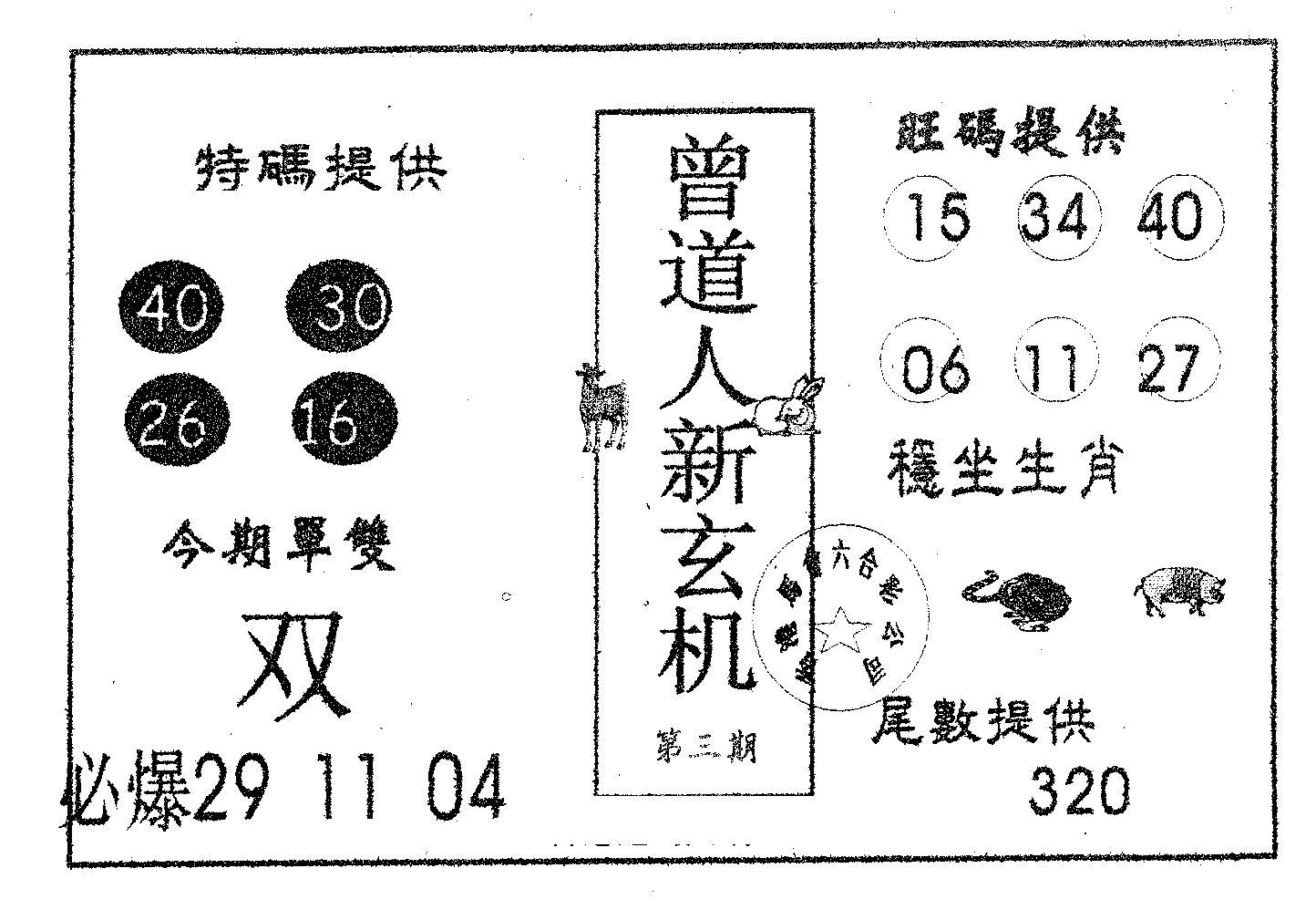 002期曾新玄机(黑白)