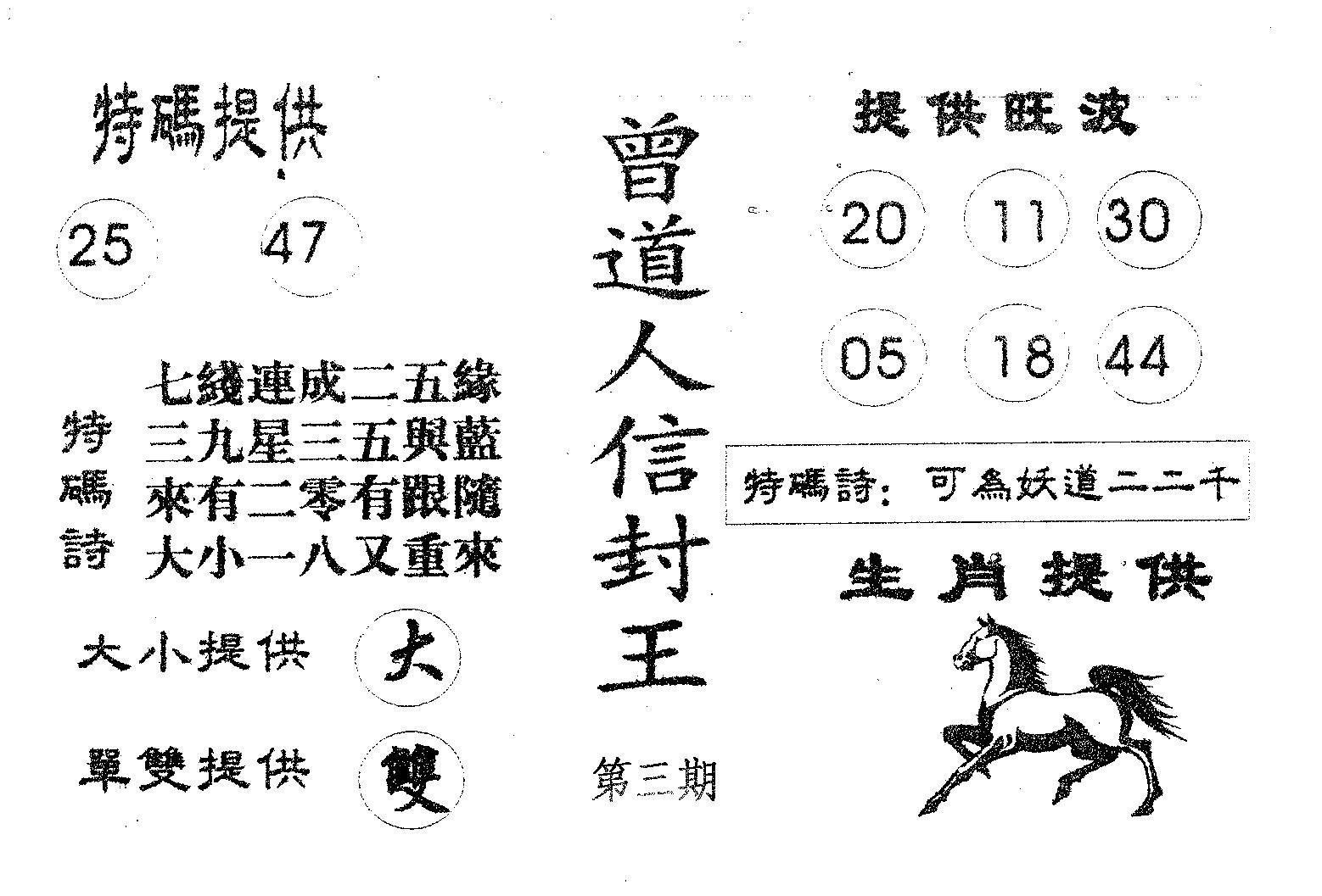 002期曾信封王(黑白)