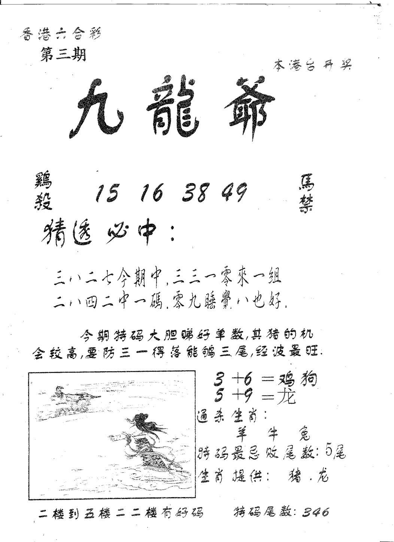 002期曾特诗(黑白)