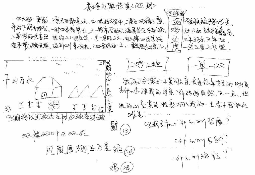 002期正版手写九龙(黑白)