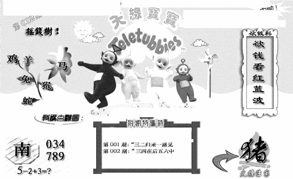 002期天线宝宝C(黑白)