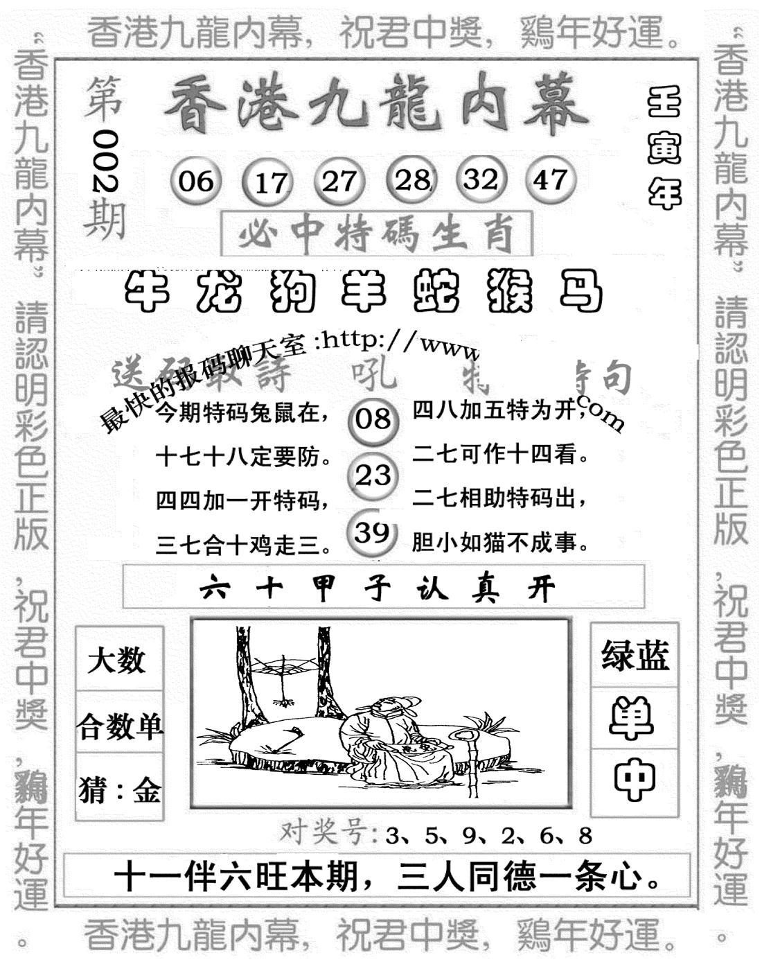 002期九龙内幕七肖图(黑白)