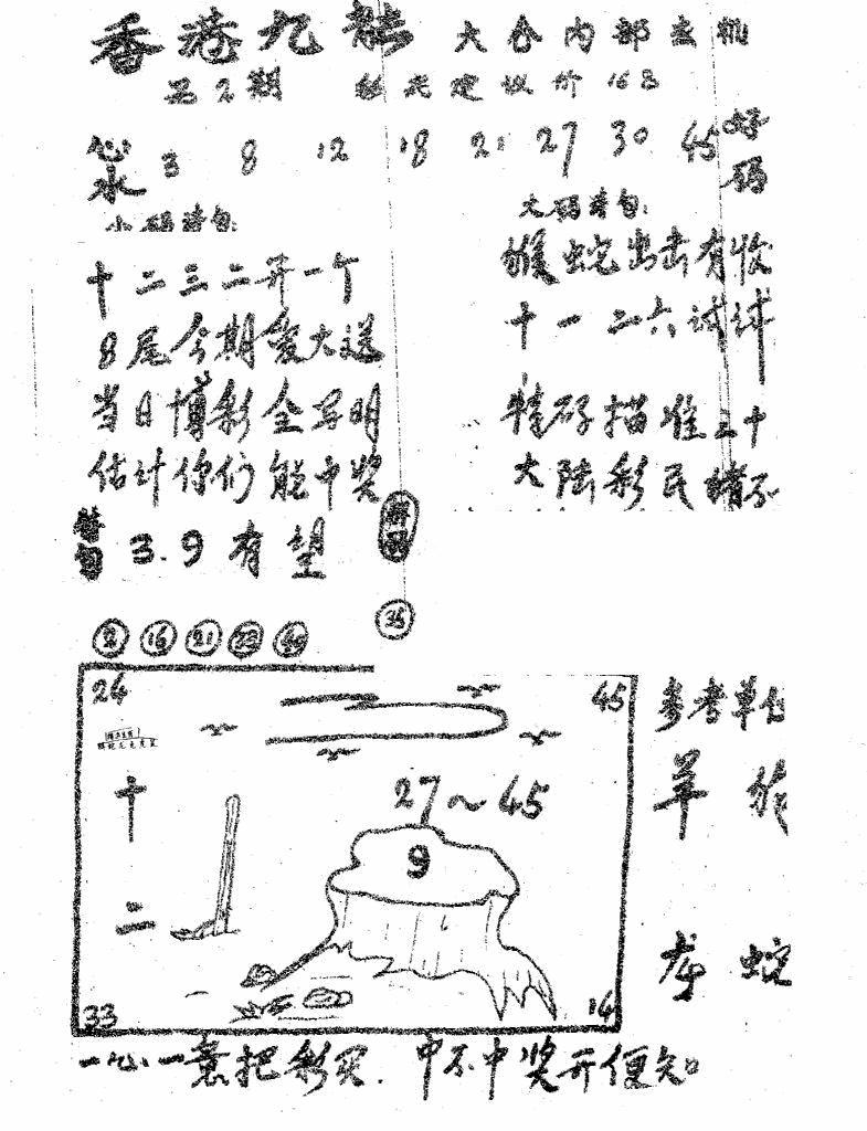 002期香港九龙传真1(手写版)(黑白)