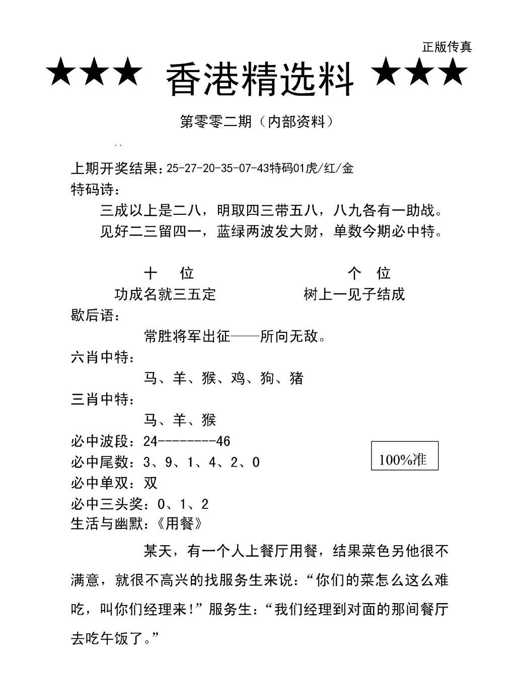 002期香港精选料A(黑白)