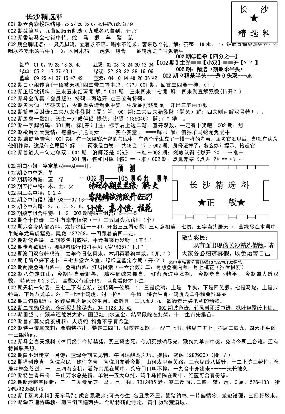 002期长沙精选料A(新)(黑白)