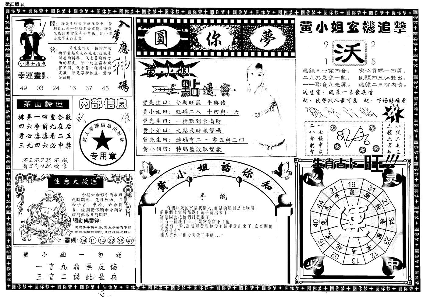 002期新版六合圆你梦B(黑白)