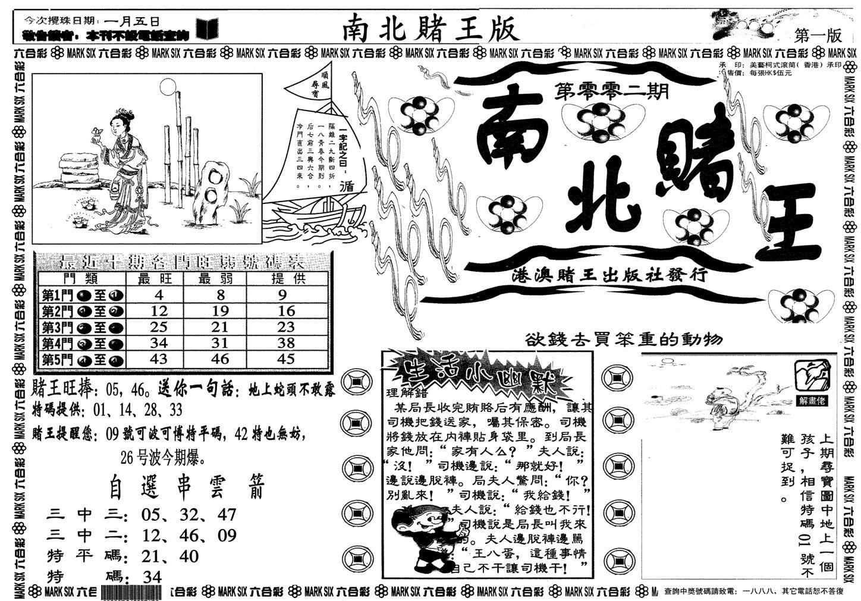 002期南北赌王A(黑白)