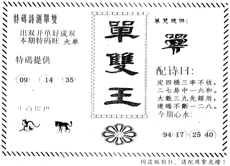 002期单双王(黑白)