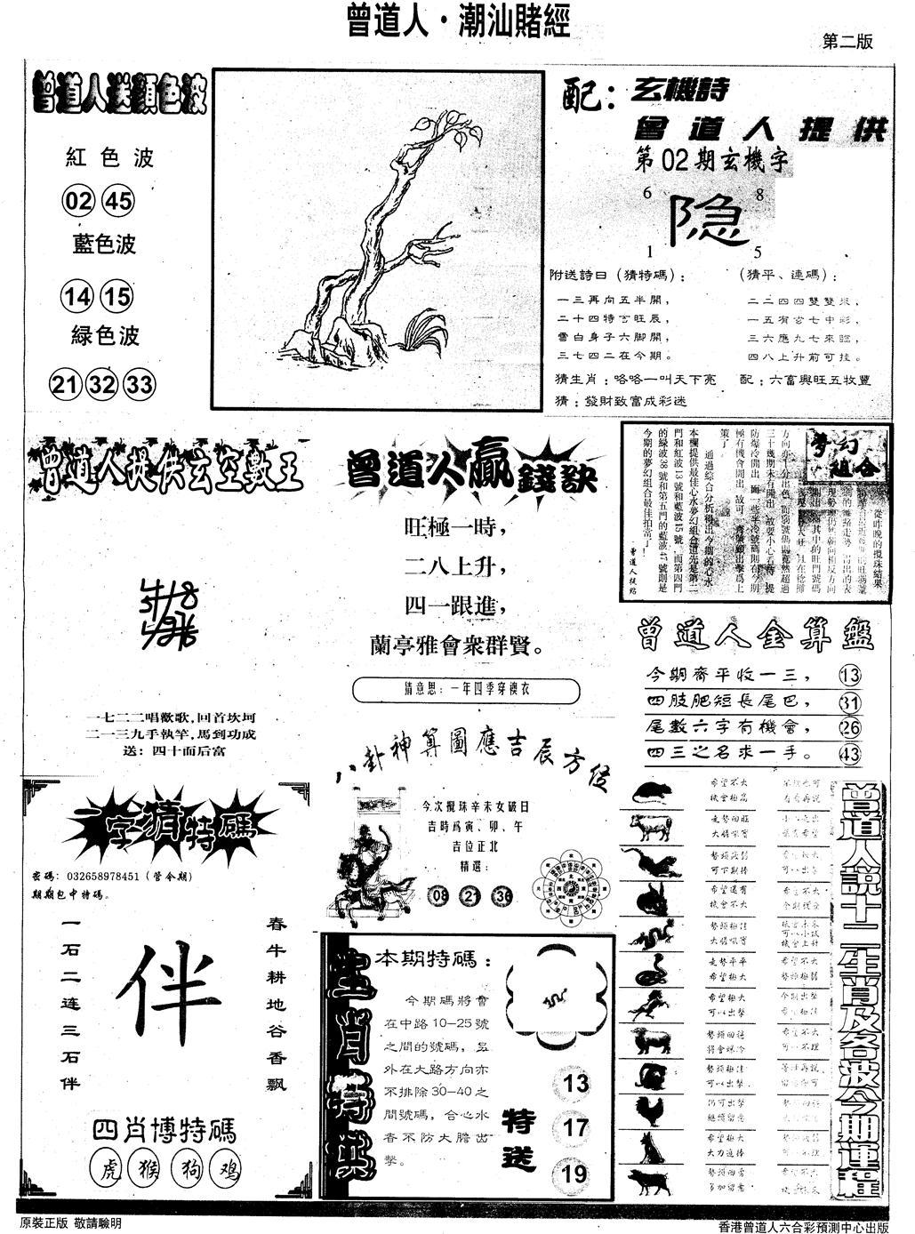 002期另版潮汕赌经B(黑白)