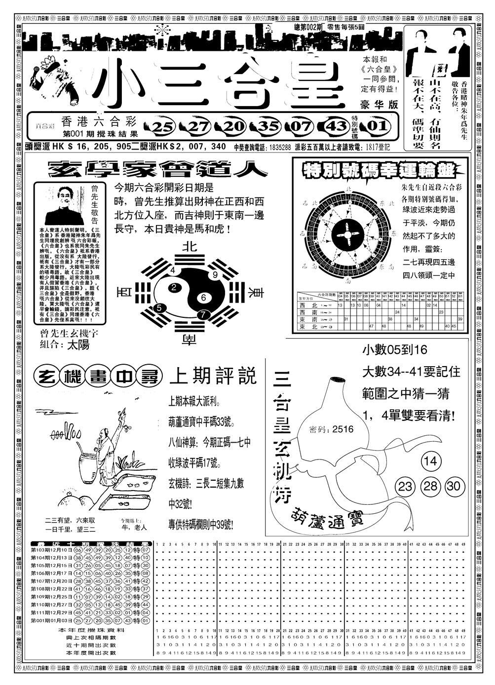 002期另版小三合皇A(黑白)