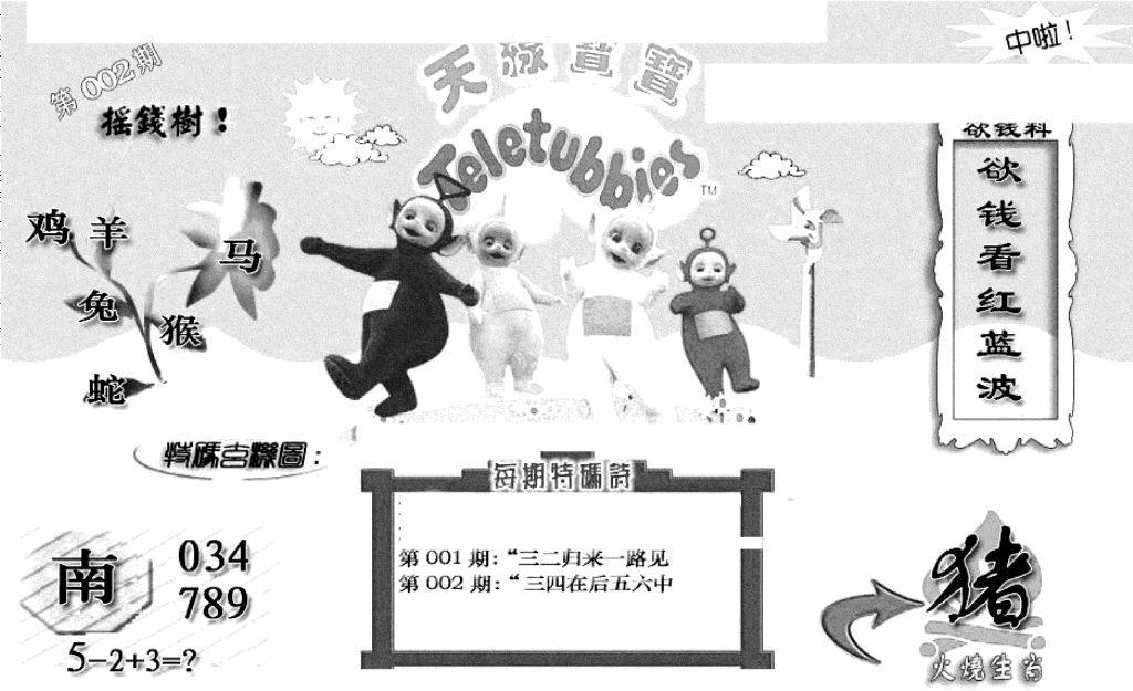 002期天线宝宝C(早图)(黑白)