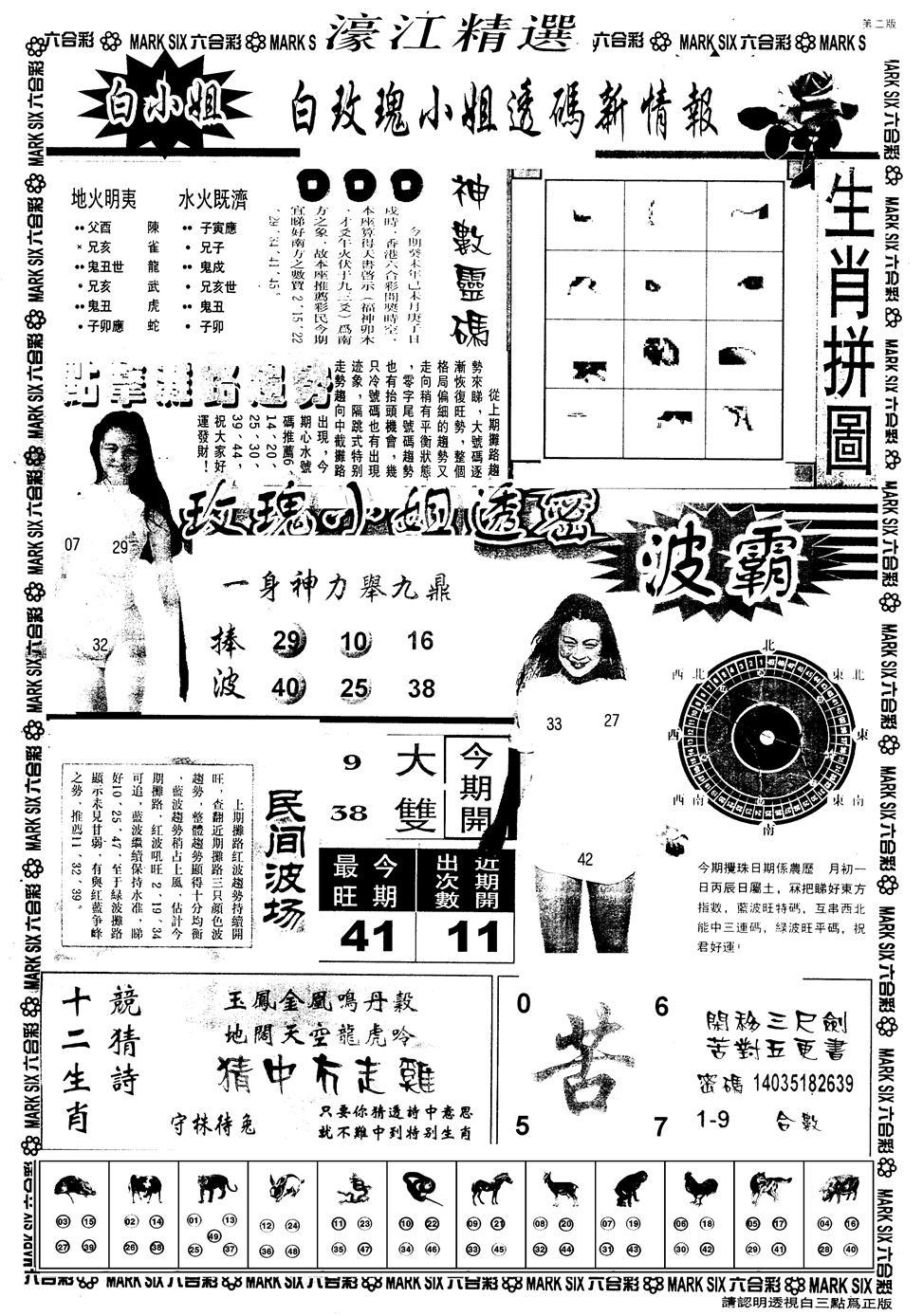 002期另版濠江精选B(黑白)